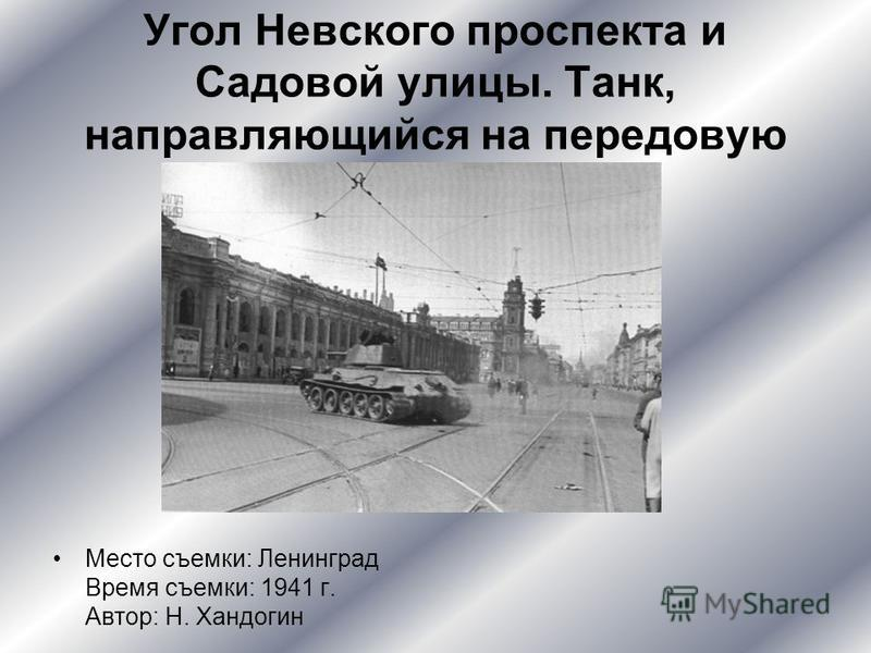 Угол Невского проспекта и Садовой улицы. Танк, направляющийся на передовую
