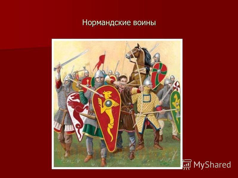 Нормандские воины