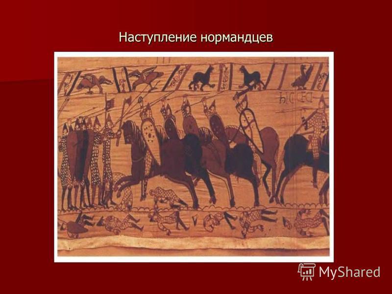 Наступление нормандцев