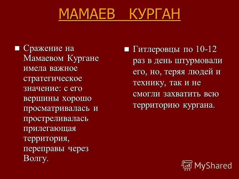 Из воспоминаний маршала В.И.Чуйкова (командующего 62-й армией): «Колонны пехоты на машинах и танках ворвались в город. По-видимому, гитлеровцы считали, что участь его решена, и каждый из них стремился как можно скорее достичь Волги, центра города и т