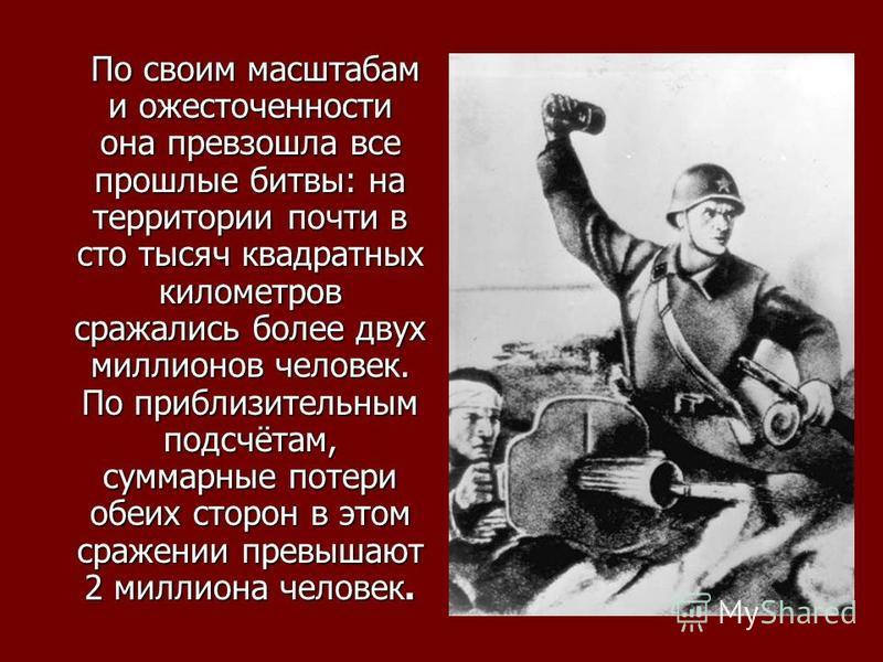 С т а л и н г р а д с к а я б и т в а 17 июля 1942 год -2 февраля 1943 год Отдел военно-патриотического и гражданского воспитания ЦДТ «Щит» Prezentacii.com