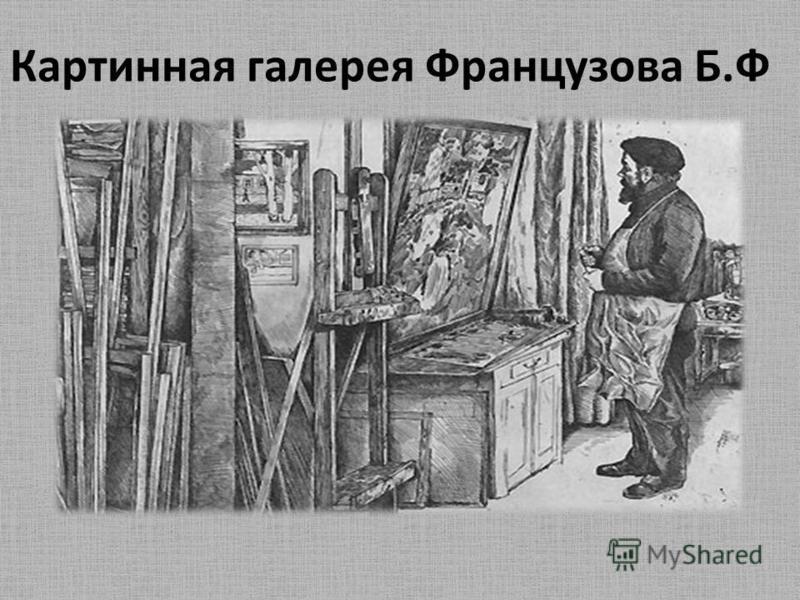 Картинная галерея Французова Б.Ф