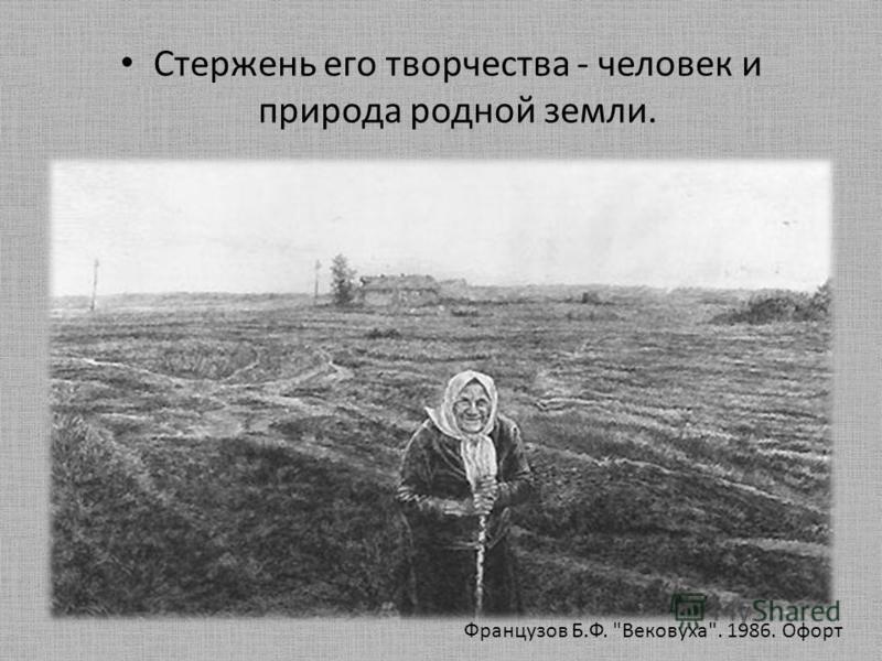 Стержень его творчества - человек и природа родной земли. Французов Б.Ф. Вековуха. 1986. Офорт