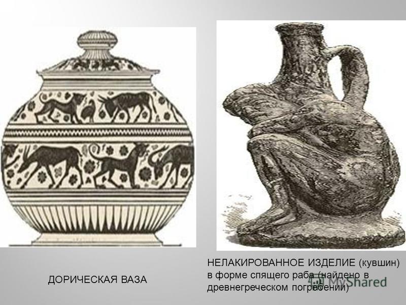 ДОРИЧЕСКАЯ ВАЗА НЕЛАКИРОВАННОЕ ИЗДЕЛИЕ (кувшин) в форме спящего раба (найдено в древнегреческом погребении)
