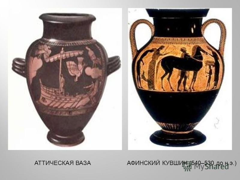 АТТИЧЕСКАЯ ВАЗААФИНСКИЙ КУВШИН (540–530 до н.э.)