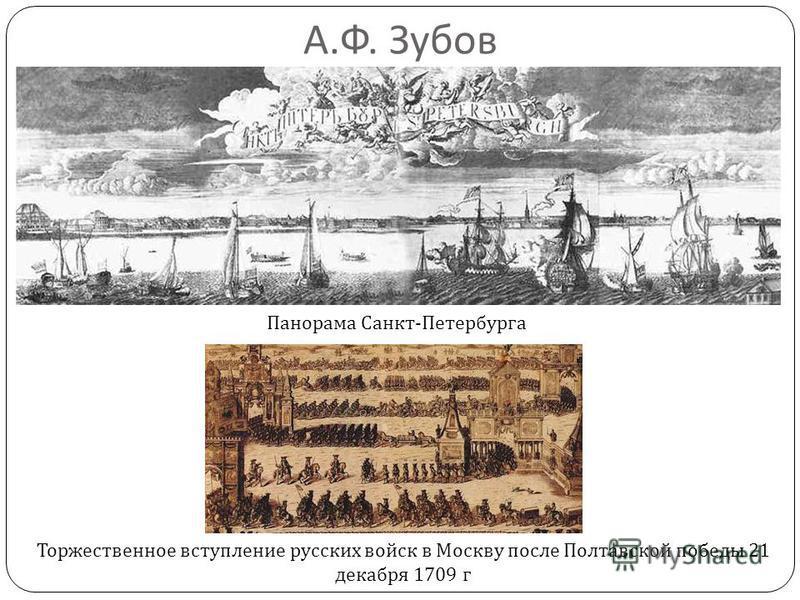 А. Ф. Зубов Торжественное вступление русских войск в Москву после Полтавской победы 21 декабря 1709 г Панорама Санкт - Петербурга
