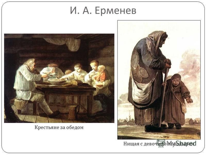 И. А. Ерменев Крестьяне за обедом Нищая с девочкой - поводырем
