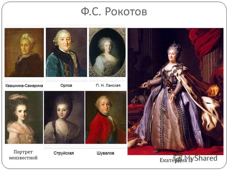 Ф. С. Рокотов Портрет неизвестной Екатерина II
