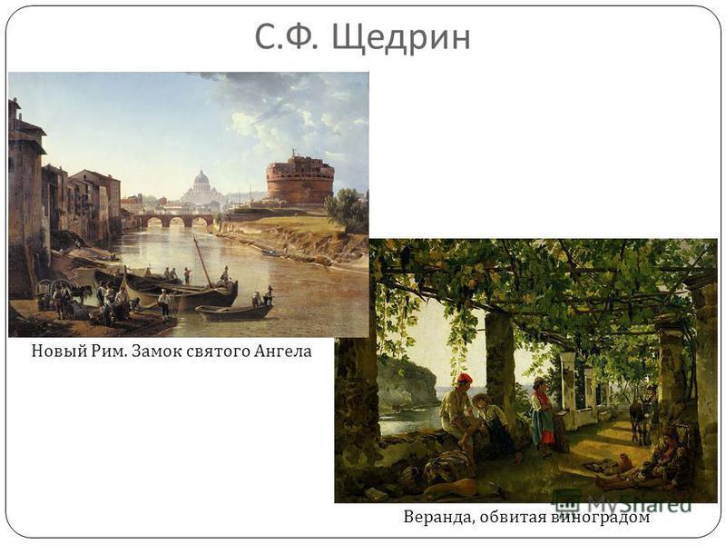 С. Ф. Щедрин Новый Рим. Замок святого Ангела Веранда, обвитая виноградом