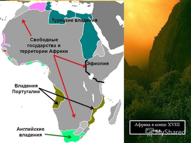 Африка в конце XVIII века. Турецкие владения Владения Португалии Эфиопия Английские владения Свободные государства и территории Африки