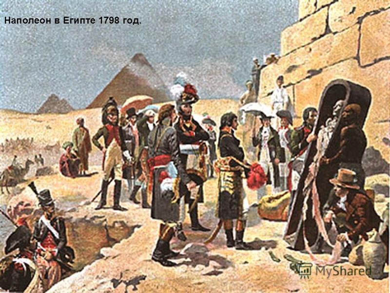 Наполеон в Египте 1798 год.