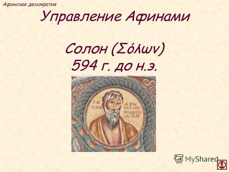 Управление Афинами Афинская демократия Солон (Σόλων) 594 г. до н.э.