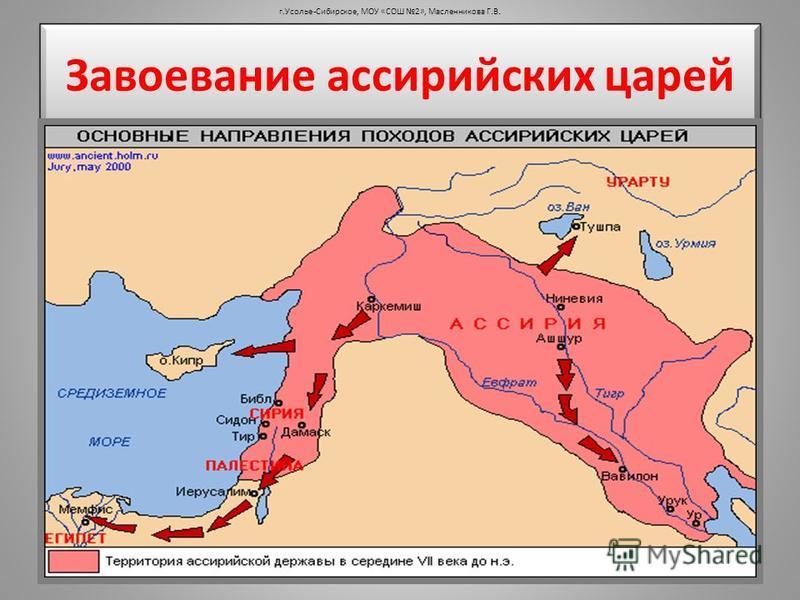 Завоевание ассирийских царей г.Усолье-Сибирское, МОУ «СОШ 2», Масленникова Г.В. 3. завоевания ассирийских царей