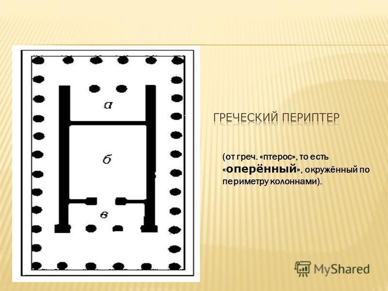 (от греч. «петрос», то есть « оперённый », окружённый по периметру колоннами).