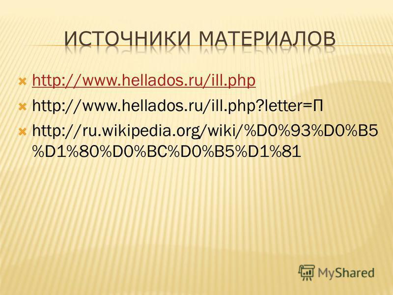 http://www.hellados.ru/ill.php http://www.hellados.ru/ill.php?letter=П http://ru.wikipedia.org/wiki/%D0%93%D0%B5 %D1%80%D0%BC%D0%B5%D1%81