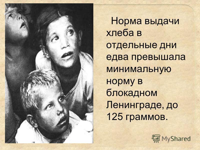 Норма выдачи хлеба в отдельные дни едва превышала минимальную норму в блокадном Ленинграде, до 125 граммов.