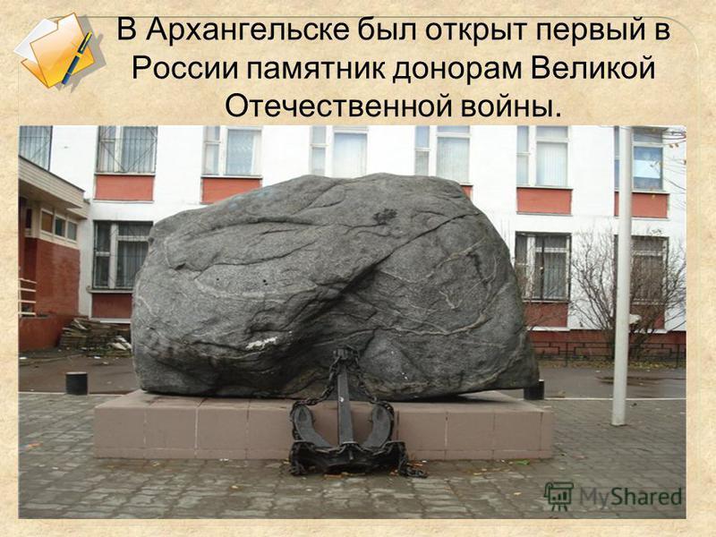 В Архангельске был открыт первый в России памятник донорам Великой Отечественной войны.