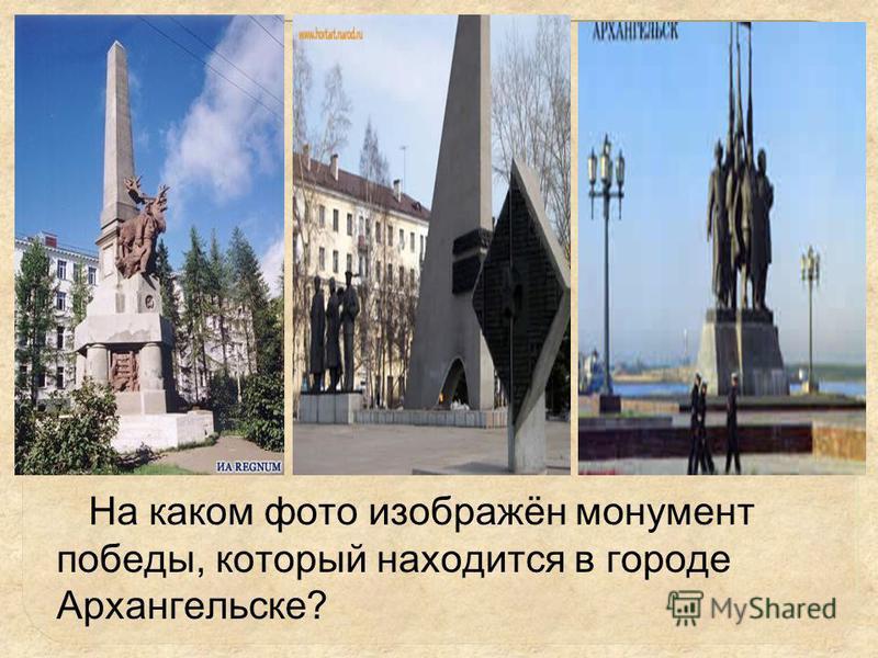 На каком фото изображён монумент победы, который находится в городе Архангельске?