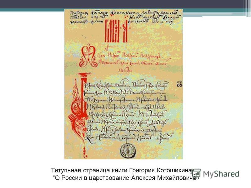 Титульная страница книги Григория Котошихина О России в царствование Алексея Михайловича
