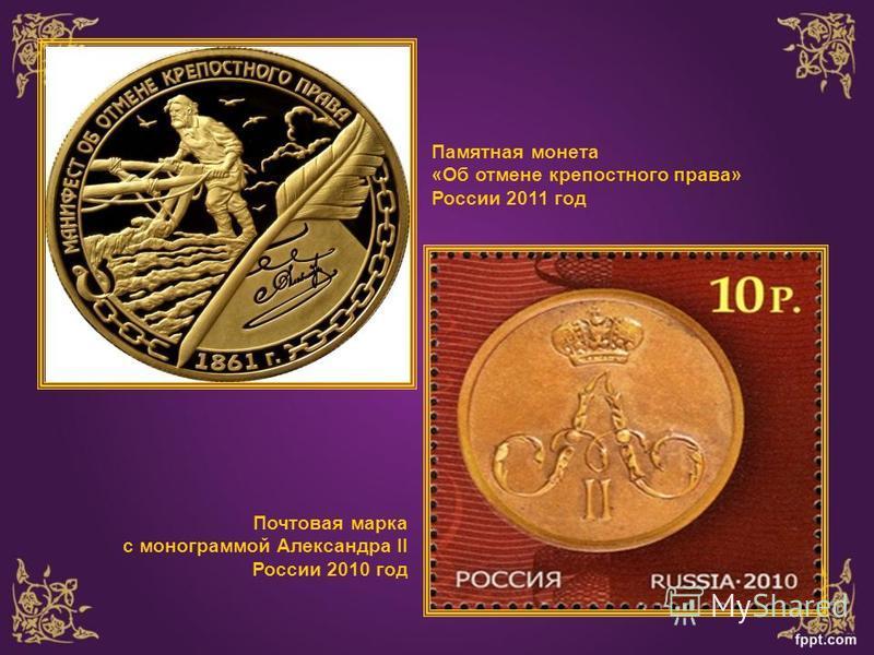 Памятная монета «Об отмене крепостного права» России 2011 год Почтовая марка с монограммой Александра II России 2010 год