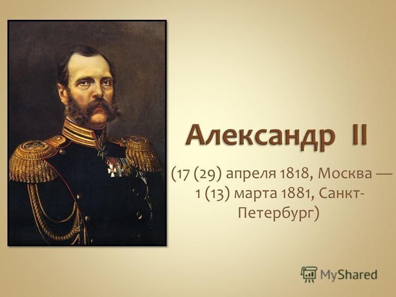 (17 (29) апреля 1818, Москва 1 (13) марта 1881, Санкт- Петербург)