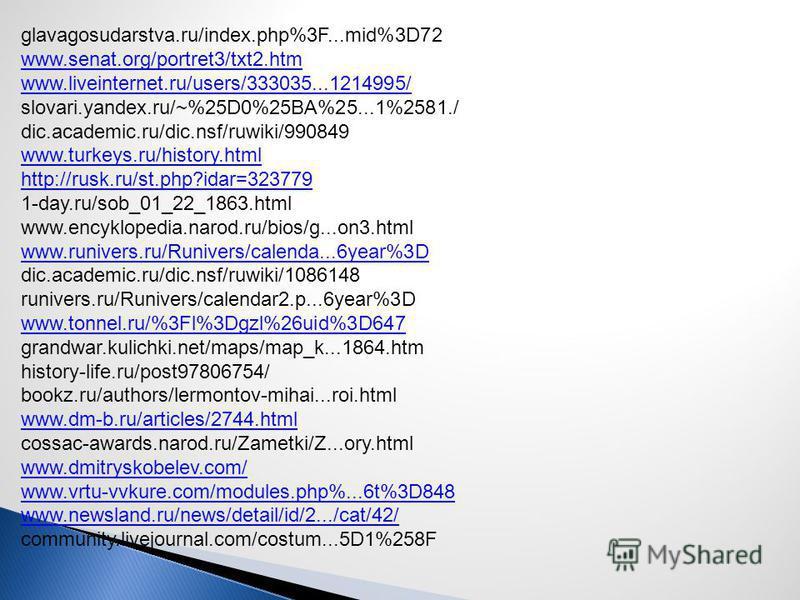 glavagosudarstva.ru/index.php%3F...mid%3D72 www.senat.org/portret3/txt2. htm www.liveinternet.ru/users/333035...1214995/ slovari.yandex.ru/~%25D0%25BA%25...1%2581./ dic.academic.ru/dic.nsf/ruwiki/990849 www.turkeys.ru/history.html http://rusk.ru/st.p