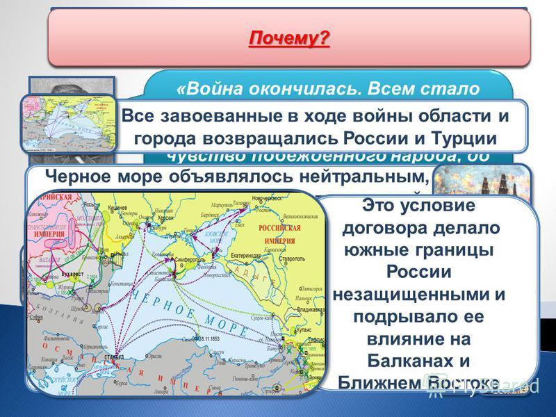 Борьба за пересмотр дипломатических итогов Крымской войны Н. Шелгунов «Война окончилась. Всем стало легче. Но за этим чувством скрывалось чувство злобы, обиды, чувство побежденного народа, до сих пор привыкшего только побеждать» О какой войне идет ре