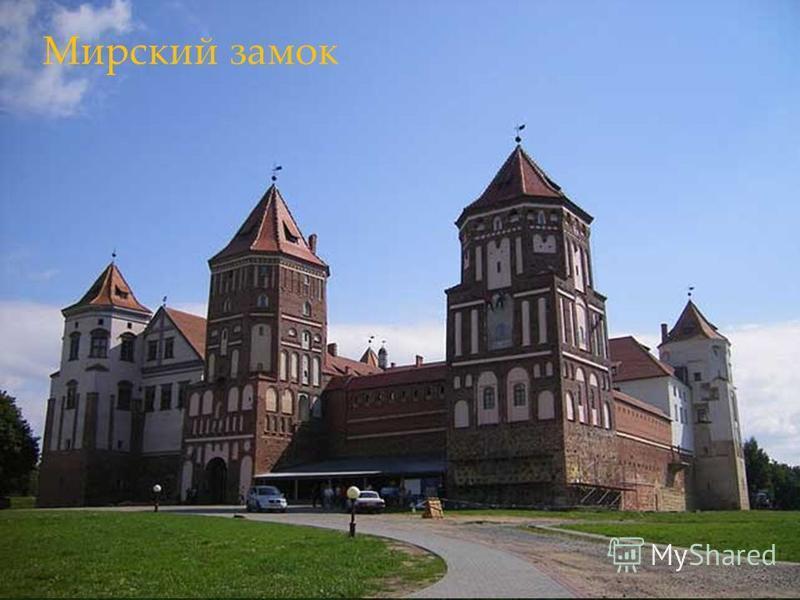 Достопримечательности Белоруссии Брестская крепость Мирский замок