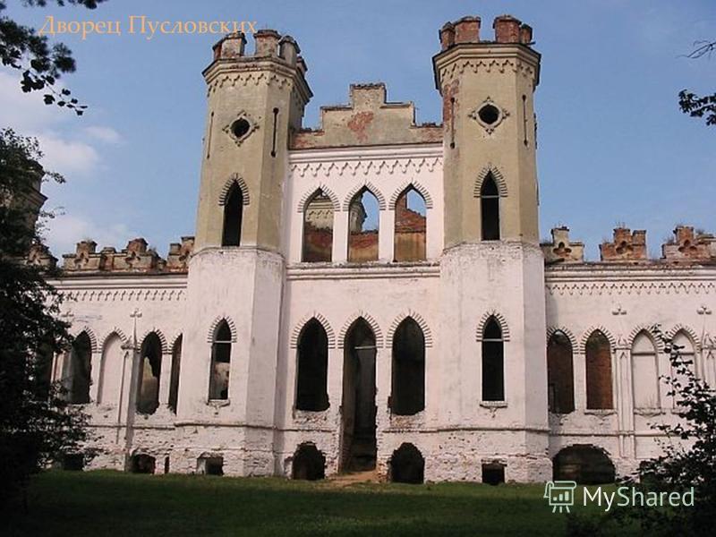 Несвижский замок Дворец Пусловских