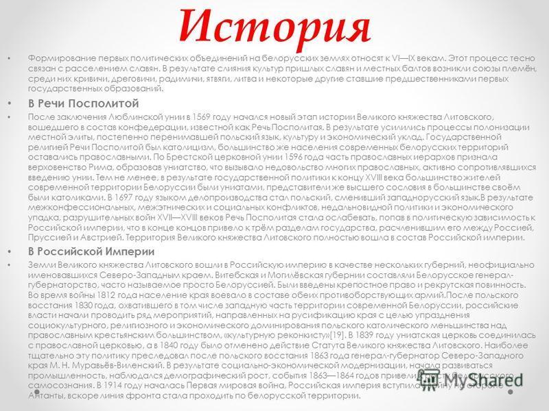 История Формирование первых политических объединений на белорусских землях относят к VIIX векам. Этот процесс тесно связан с расселением славян. В результате слияния культур пришлых славян и местных балтов возникли союзы племён, среди них кривичи, др
