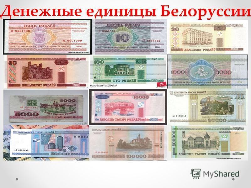 единицы Белоруссии Денежные единицы Белоруссии