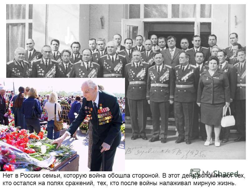 Нет в России семьи, которую война обошла стороной. В этот день вспоминают тех, кто остался на полях сражений, тех, кто после войны налаживал мирную жизнь.