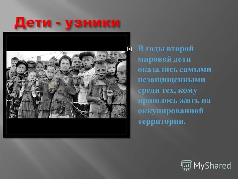 Дети и война – понятия несовместимые. Мальчишки и девчонки, попавшие на войну, должны были расстаться с детством.