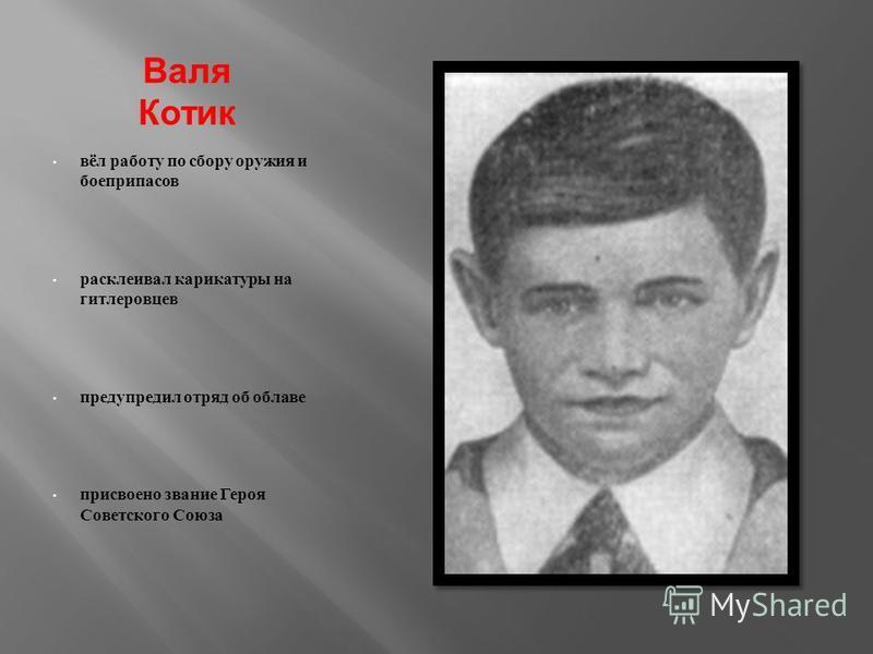Зина Портнова вступила в организацию « Юные мстители » и распространяла листовки во время выполнения задания была схвачена фашистами присвоено звание Героя СССР награждена орденом Ленина