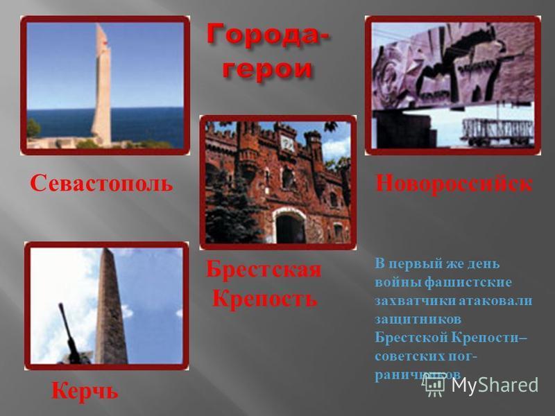 Сталинград Киев Одесса