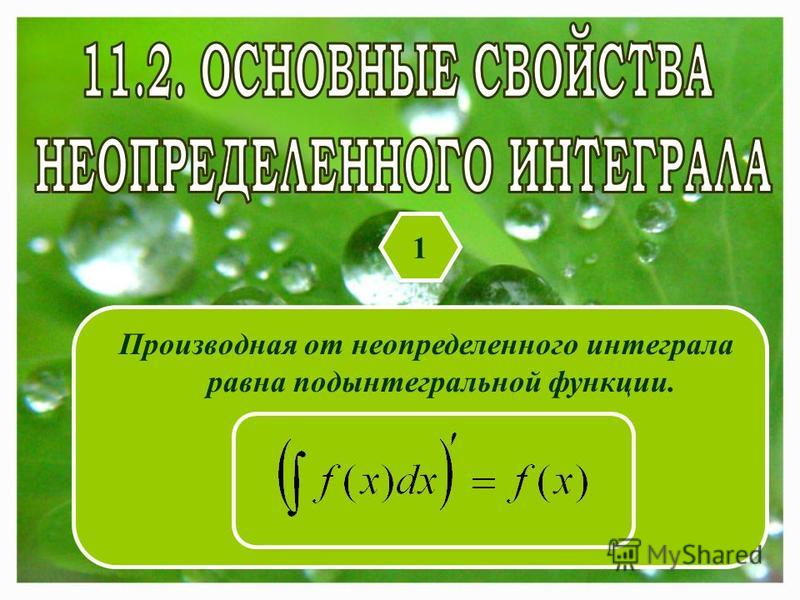 1 Производная от неопределенного интеграла равна подынтегральной функции.