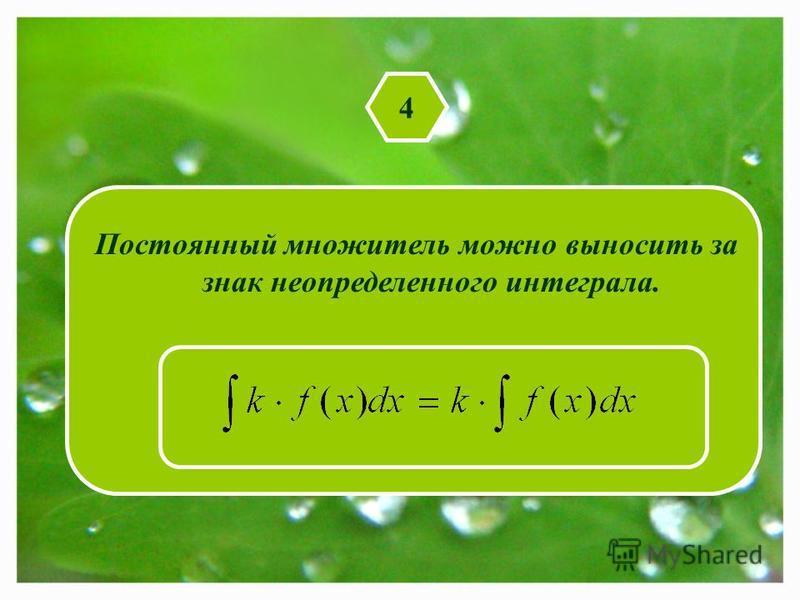 4 Постоянный множитель можно выносить за знак неопределенного интеграла.
