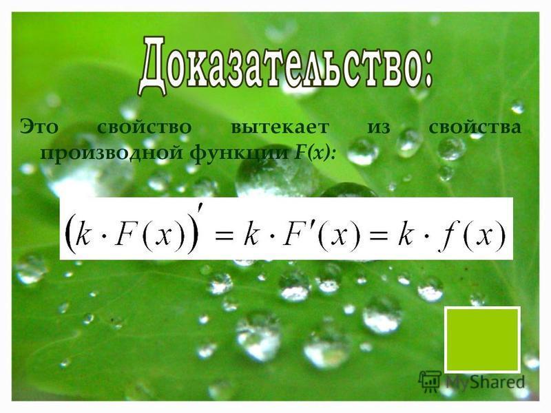Это свойство вытекает из свойства производной функции F(x):