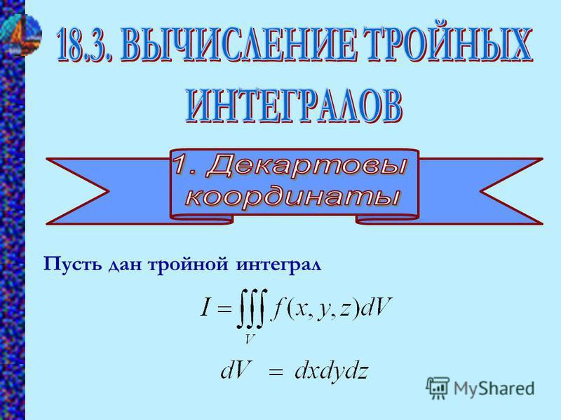 Пусть дан тройной интеграл