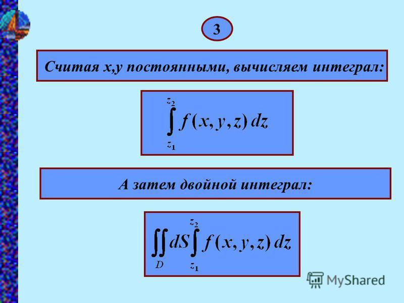 3 Считая х,у постоянными, вычисляем интеграл: А затем двойной интеграл: