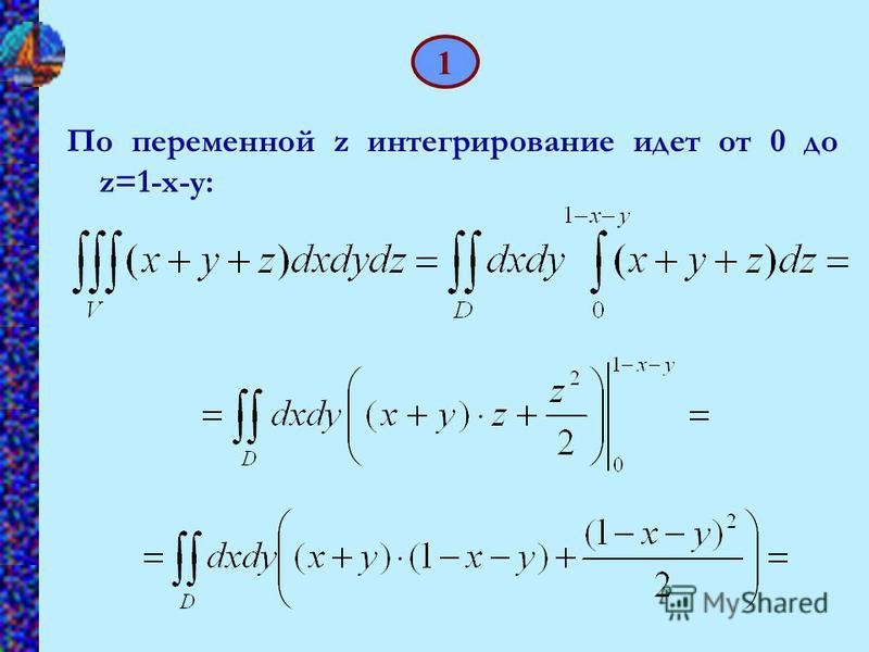 1 По переменной z интегрирование идет от 0 до z=1-x-y: