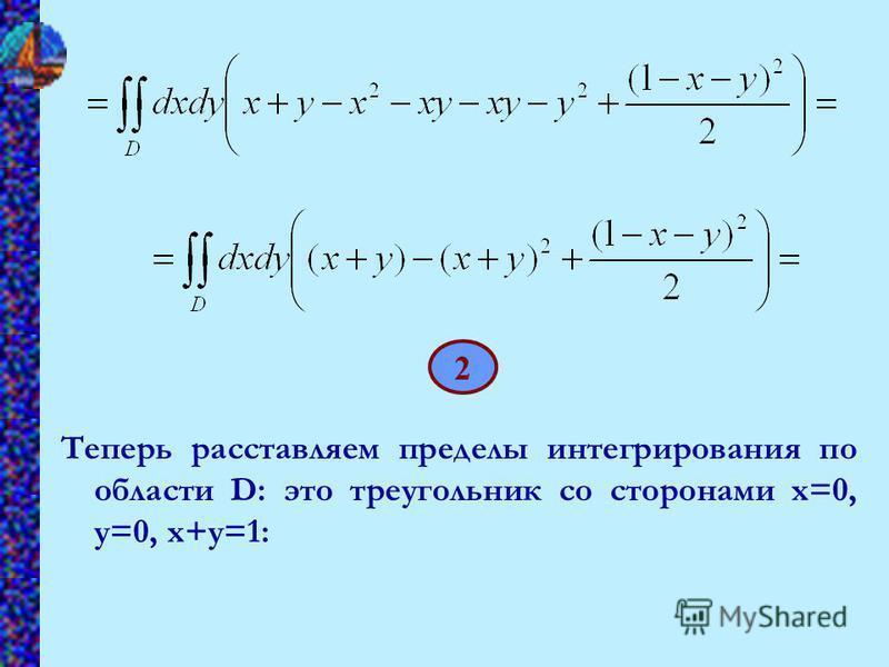 2 Теперь расставляем пределы интегрирования по области D: это треугольник со сторонами x=0, y=0, x+y=1: