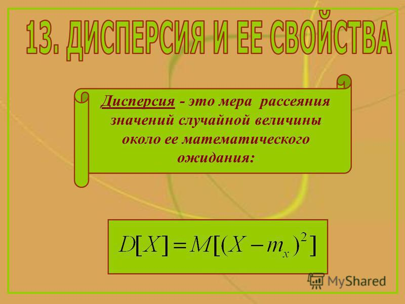 Дисперсия - это мера рассеяния значений случайной величины около ее математического ожидания: