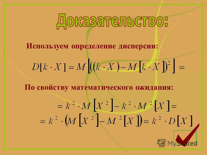 По свойству математического ожидания: Используем определение дисперсии: