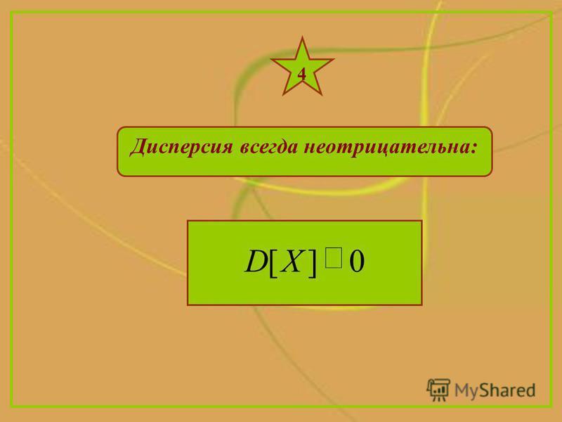 4 Дисперсия всегда неотрицательна: 0][ XD
