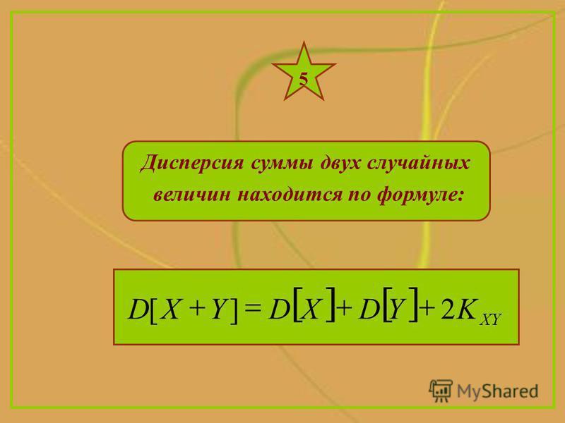 5 Дисперсия суммы двух случайных величин находится по формуле: XY KYDXDYXD2][