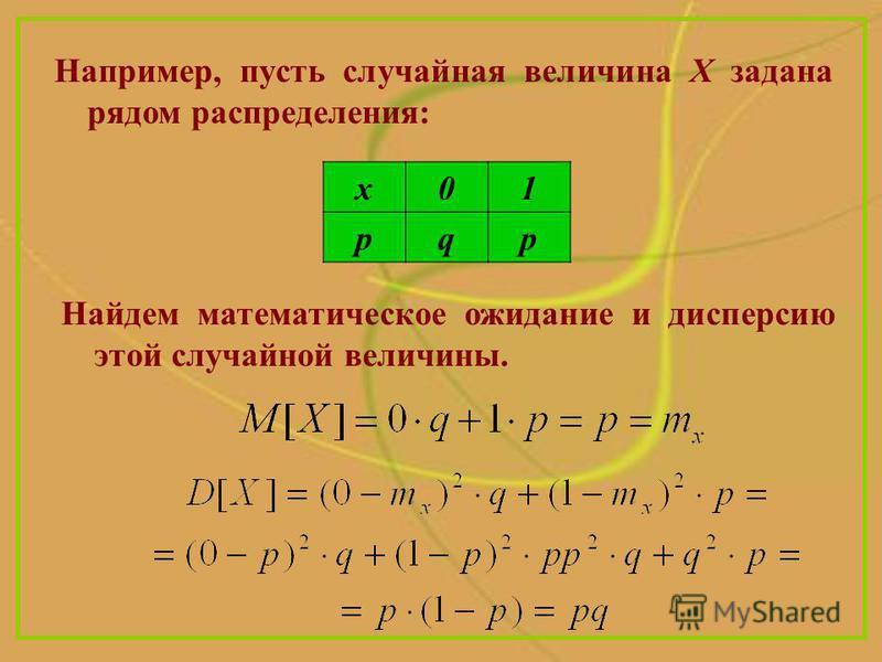Найдем математическое ожидание и дисперсию этой случайной величины. x01 pqp Например, пусть случайная величина Х задана рядом распределения:
