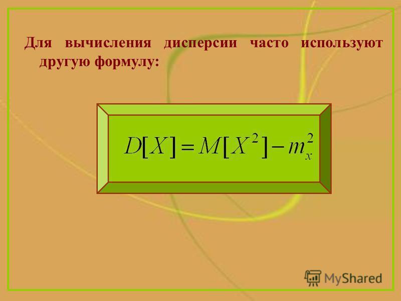 Для вычисления дисперсии часто используют другую формулу: