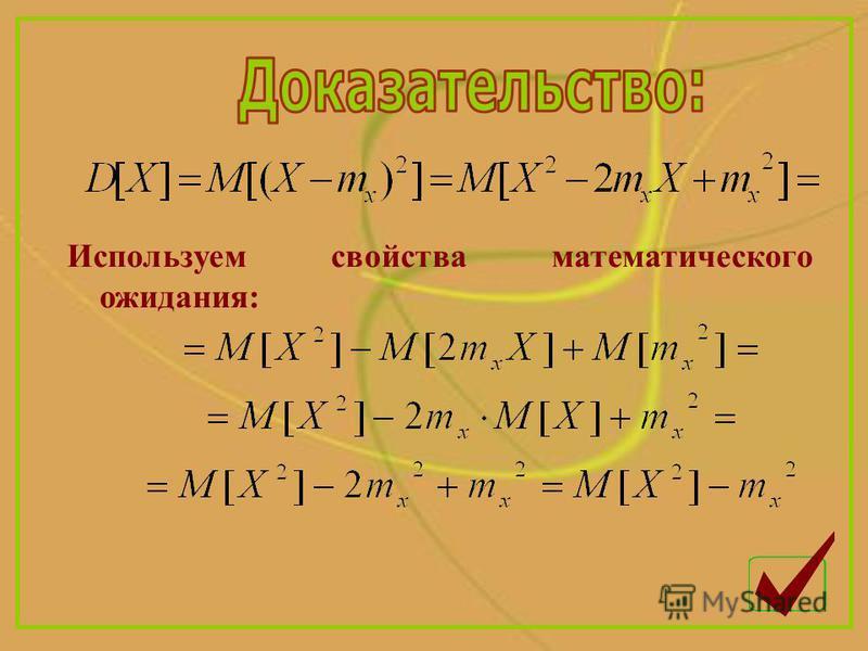 Используем свойства математического ожидания: