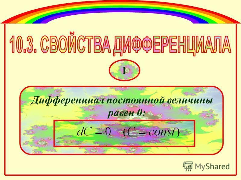 Дифференциал постоянной величины равен 0: 1